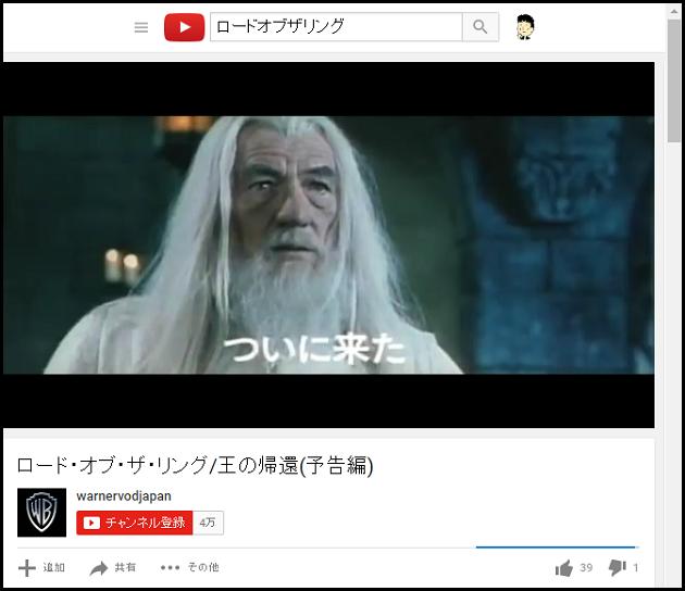 検索したYOUTUBE動画の再生画面