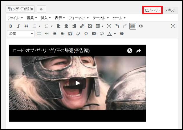 ビジュアルエディタで確認できるYOUTUBE動画