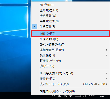 Windows10のIME メニュー