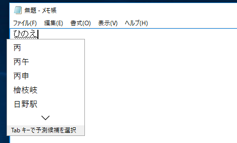 メモ帳で調べた漢字を入力できるか確認