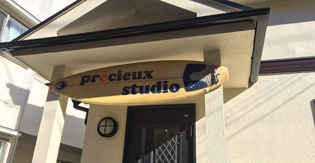 プレシュスタジオの目印となるサーフボード