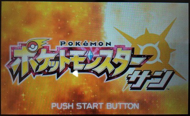 『ポケットモンスター サン』のタイトル画面