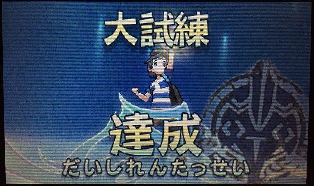 ポケモンサンムーンの試練達成画面