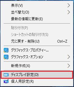 パソコンのディスプレイサイズを確認する手順①