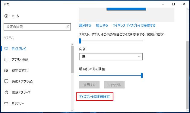 パソコンのディスプレイサイズを確認する手順②