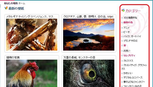 高品質の壁紙 (JA.BEST-WALLPAPER.NET)のトップページ