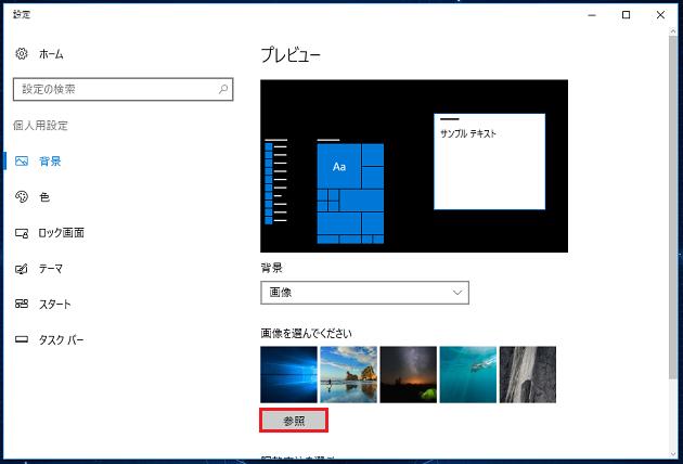 デスクトップ画面に壁紙を設定する手順②
