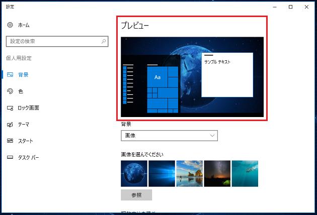デスクトップ画面に壁紙を設定する手順③