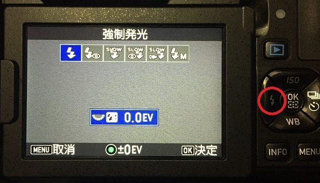 PENTAX K-70のフラッシュ設定ボタン
