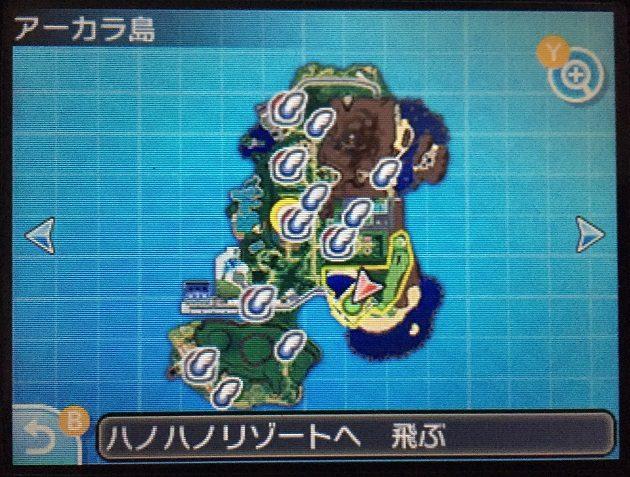 ポケモンライド「リザードン」でハノハノビーチへ!