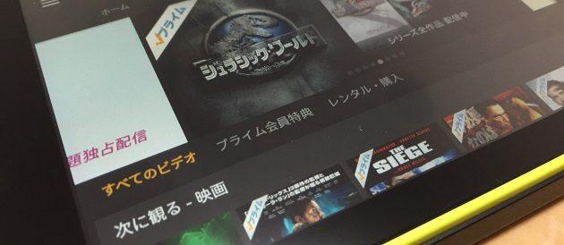 FireHD6タブレットのビデオプライム画面