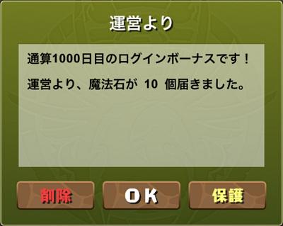 通算1000日目ログインボーナス①の魔法石10個