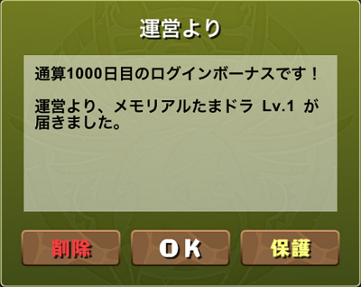 通算1000日目ボーナス②のメモリアルたまドラLv.1