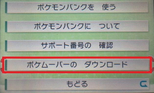 ポケモンバンクのメニュー画面