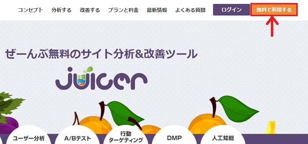 Juicerの公式ホームページ