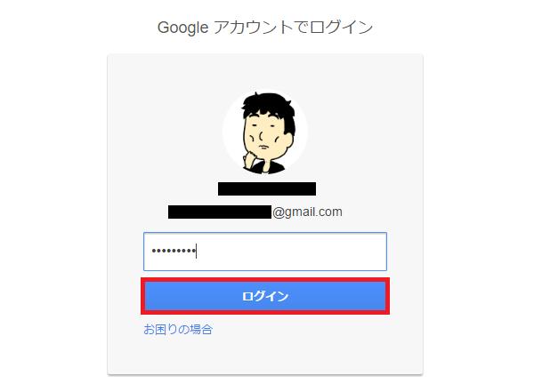 JuicerでGoogle Analyticsアカウントと連携させる