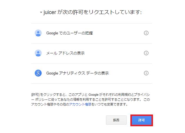 googleアカウントへの許可