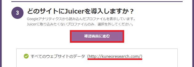 Juicerの登録内容を確認後、次に進む