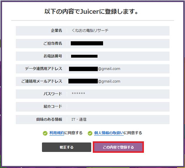 Juicerの登録内容の確認ページ