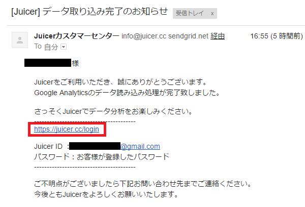 Juicerからのアナリティクスデータ取り込み完了メール