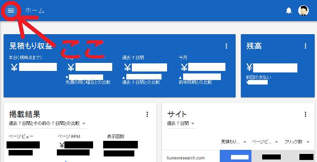 関連コンテンツ機能の広告ユニット作成手順①