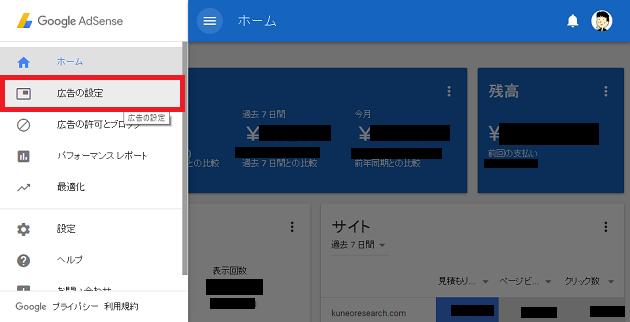 関連コンテンツ機能の広告ユニット作成手順②