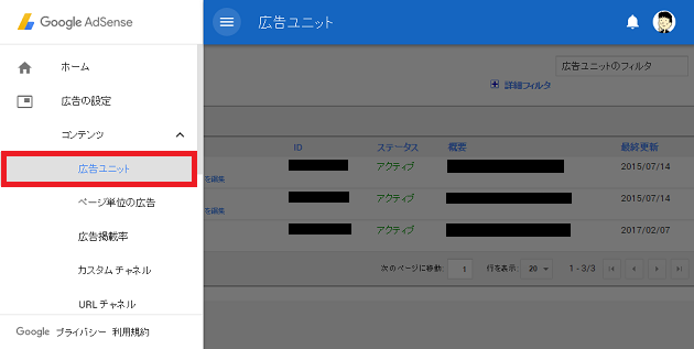 関連コンテンツ機能の広告ユニット作成手順③