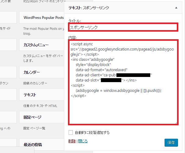 ウィジェットのテキストに関連コンテンツユニットのコードをペースト