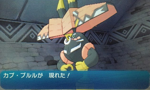 ウラウラ島の守り神ポケモン、カプ・ブルルとの戦闘開始!