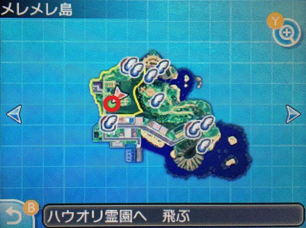 メレメレ島のモーテルへとリザードンライド!