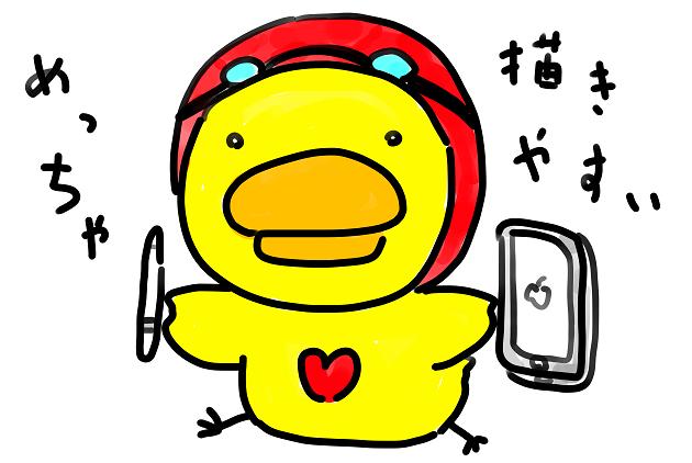 iPadpro9.7めっちゃ描きやすい!