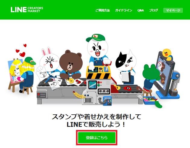 LINE Creators Market トップページ