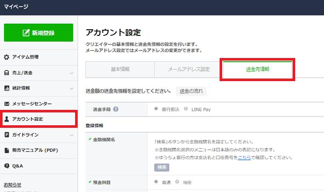LINE Creators Market 送金先情報の登録