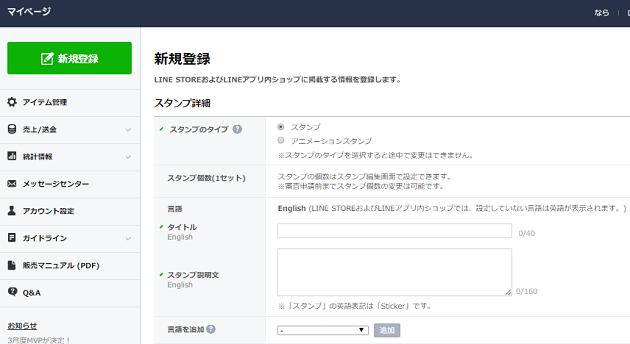 スタンプの新規登録、表示情報の入力画面