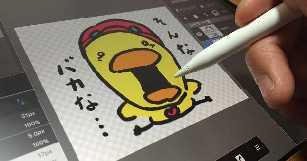 Apple Pencilを使っている時のiPad Proの画面