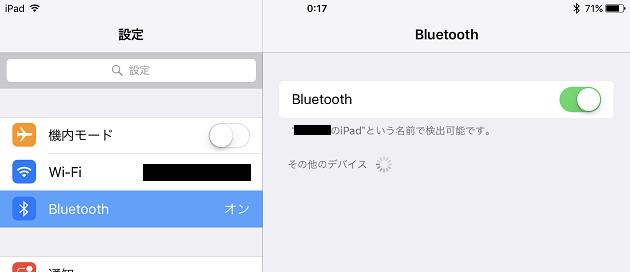 iPad Proの設定、Bluetooth項目