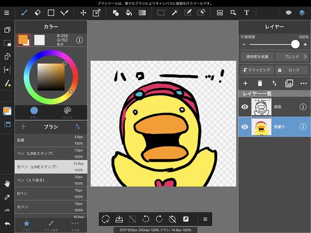 色塗りの過程②