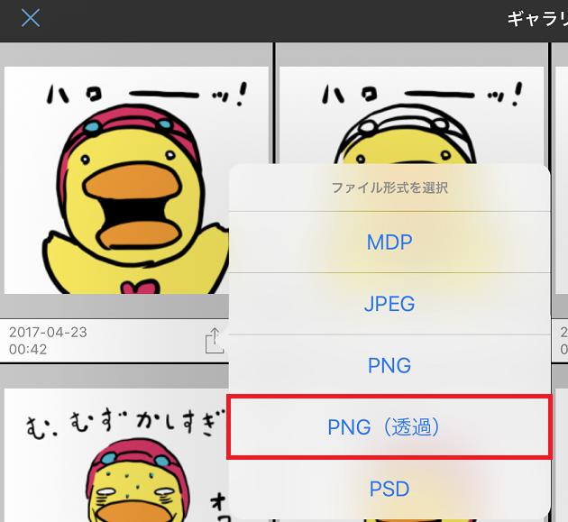 保存のファイル形式は透過png