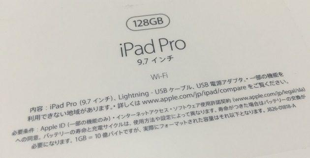 購入したiPad Proのスペック(化粧箱の裏側の表記)