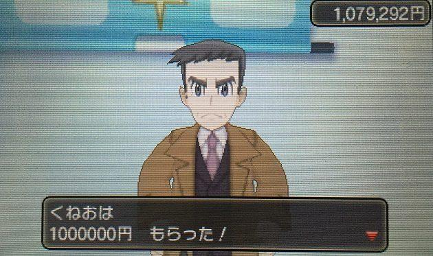 国際警察の謝礼100万円