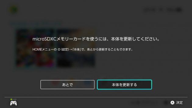 初回のmicroXCSDカード挿入で本体更新を求められる