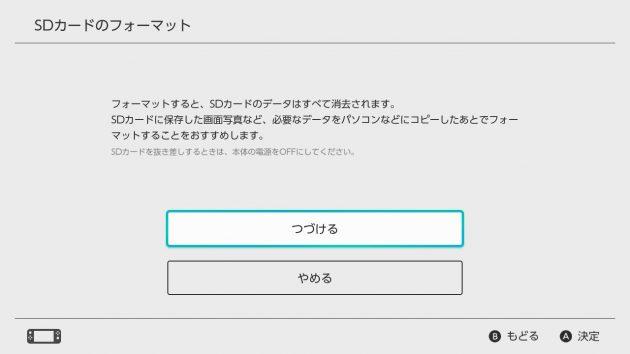 SDカードフォーマットの説明画面