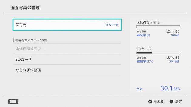 スクリーンショットの保存先設定画面