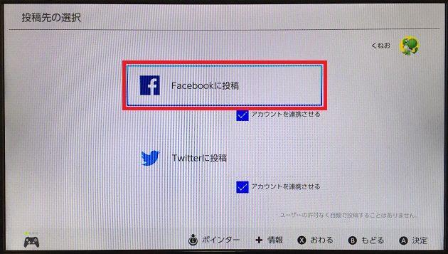 Facebookに投稿ボタン