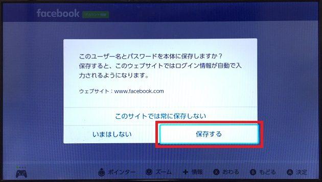 Facebookのユーザー名とパスワードを保存するかしないかの選択
