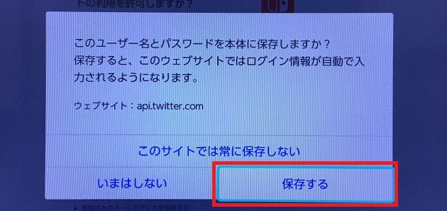 Twitterのユーザー名とパスワードのスイッチ本体への保存選択