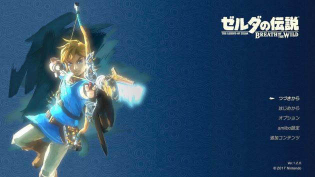 ゼルダの伝説 ブレスオブザワイルドのタイトル画面