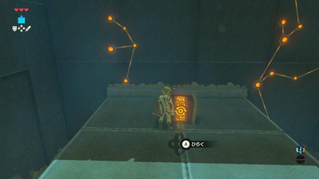 リンクがジャ・バシフの祠の宝箱の前に着陸