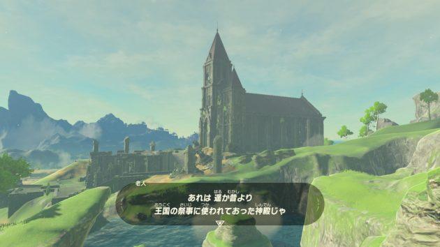始まりの台地にある神殿