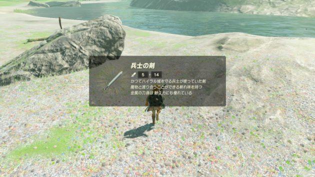 攻撃力の高い兵士の剣